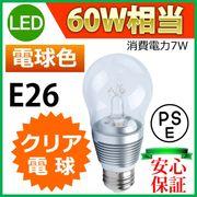 【1年保証付】LEDクリア電球 消費電力7W 調光器非対応タイプ 白熱電球60W相当 口金E26 電球色