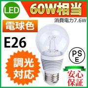 【1年保証付】LEDクリア電球 消費電力7.6W 調光器対応タイプ 白熱電球60W相当 口金E26 電球色