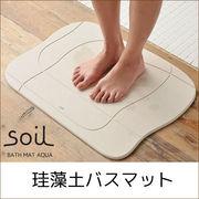 """珪藻土で作ったバスマット!""""soil """"BATH MAT AQUA(バスマット アクア)"""
