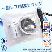 一眼レフカメラ用防水バッグ/レンズ6.6×5.5cm