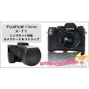 <カメラケース>FUJIFILM(フジフィルム) X-T1 レンズキット対応カメラケース&ストラップセット
