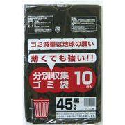 ●☆ ポリ袋45L(黒) HL-1 厚0.02mm 10枚×100冊 1冊あたり72円(税抜) 07170
