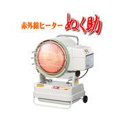 赤外線ヒーターSH-175(003512)