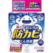ルックおふろの防カビくん煙剤5g 【 ライオン 】 【 住居洗剤・お風呂用 】