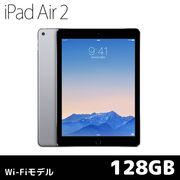 APPLE タブレットパソコン iPad Air 2 Wi-Fiモデル 128GB MGTX2J/A [スペースグレイ]