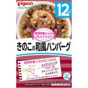 ピジョンベビーフード おいしいレシピ きのこの和風ハンバーグ 12ヵ月頃から 1食分80g入