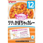 ピジョンベビーフード おいしいレシピ ツナとかぼちゃのカレー 12ヵ月頃から 1食分80g入