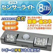 人感センサー搭載☆ 自動点灯&消灯!高輝度 8LED搭載 電池式 ◇ どこでもセンサーライトGM