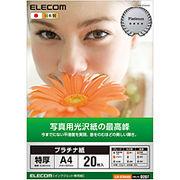 エレコム 光沢紙の最高峰 プラチナフォトペーパー EJK-QTNA420