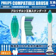 HX-6014 HX-6012 互換 替え歯ブラシ 4本セット 替えブラシ PHILIPS フィリップス スタンダードサイズ