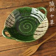 織部十草 25.3cm取っ手付きパスタ皿(大平鉢)[美濃焼]