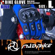 硬質プロテクターモデル バイクグローブ 手袋 青 Lサイズ