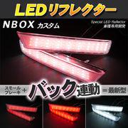 LED���t���N�^�[ N-BOX NBOX �J�X�^�� �X���[���E�u���[�L�E�o�b�N�A��