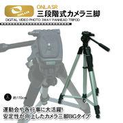 アルミ製3段階式カメラ三脚 大 折りたたみ式 一眼レフ・ビデオカメラに最適 最大約170cmまで 約1400g
