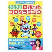 本・うきうきロボットプログラミング 2579【キッズ・子供・学校教材向け】