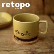 レトポ スタッキングマグカップ・ふらわー[H1255][美濃焼]