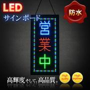 LEDサインボード 営業中 600×300 防水 縦型 LED 看板 サインボード OPEN open 営業 モーションパネル