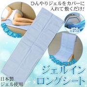 綿100% メッシュ素材 日本製ジェル ◇ ジェルインロングシート