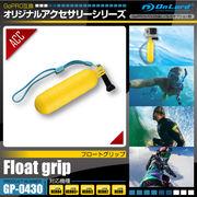 GoPro互換アクセサリー『フロートグリップ』(GP-0430)