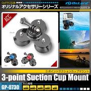 GoPro互換アクセサリー『3ポイントサクションカップマウント』(GP-0730) ブルー