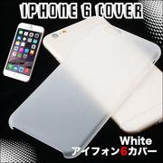 4.7インチ・ソフト素材TPU【iPhone6・6s用背面カバー】汚れ、傷からガード
