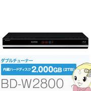 シャープ AQUOS ブルーレイレコーダー2TB Wチューナー 3D対応 BD-W2800