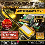 防犯カメラ 基板完成実用ユニット(UT-102α)/720P/H.264/動体検知/スパイダーズX PRO