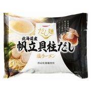 【代引不可】 tabete だし麺 北海道産帆立貝柱だし塩ラーメン 112g x10