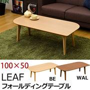 LEAF フォールディングテーブル 100×50 BE/WAL