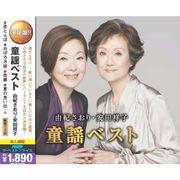 由紀さおり・安田祥子 童謡ベスト(CD2枚組)/2MK-007