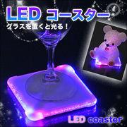 グラスを置くと自動的に光る 青から赤へ色が変わる ◇ LEDコースター