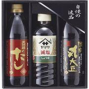 こだわり醤油&健康応援減塩セット KS-15