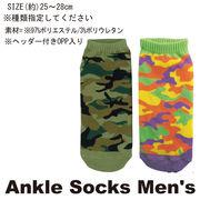 【新作】【メンズソックス 靴下 2種】アンクルソックスメンズ 2種 スニーカー ソックス カモフラ 迷彩