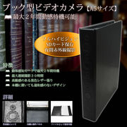 【ブック型】本棚に置く防犯カメラ★最大2年間動感待機可能