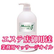 ホホバ油配合マッサージオイル 1Lボトル│エステ業務用マッサージオイル 大容量 ホホバオイル