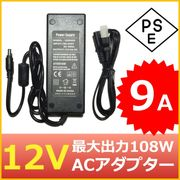 �y1�N�ۏؕt�z�ėpAC�A�_�v�^�[ 12V/9A/�ő�o��108W �o�̓v���O�O�a5.5mm(���a2.