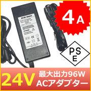 【1年保証付】汎用ACアダプター 24V 4A 最大出力96W PSE取得品 出力プラグ外径5.5m