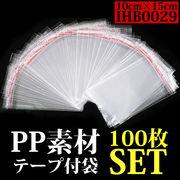 【即納】【包装】超お得!テープ付PP袋10cm×15cm 100枚セット[ihb0029]