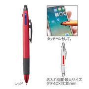 セルトナ・タッチ&3色ボールペン(レッド)