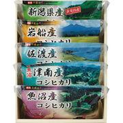 【代引不可】 新潟県産 コシヒカリ 食べ比べセット