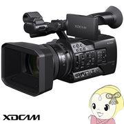 【代引不可】PXW-X180 ソニー ビデオカメラ 光学25倍ズームレンズ マルチフォーマット対応ハンディカム