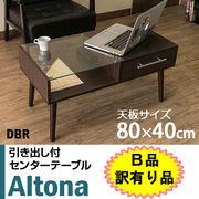 【B品 訳有り品】Altona 引き出し付きセンターテーブル DBR