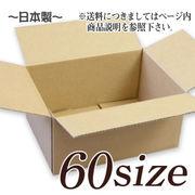 業務用段ボール(宅配規格60サイズ)  梱包資材の経費削減に【 ダンボール オフィス用品 引越し 】