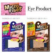 NEW マイクロファイバーEXシリーズ 【ふたえまぶた用テープ】