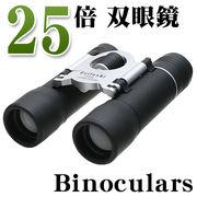 コンパクトで手に馴染みやすいボディー ピントの調整もラクラク ◇ 25倍双眼鏡:SV×BK