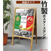 【店舗・ディスプレイ用品】落ち着きある竹製 A1用竹製A型ポスタースタンド 両面仕様
