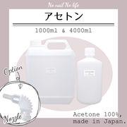 ネイル【業務用】国産 アセトン 1000ml / 4000ml  リムーバー 大容量お買い得!