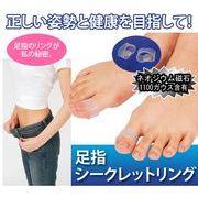BLHW136947◆即納あり◆こっそりダイエット効果・O脚補正・姿勢矯正 足指 シークレットリング