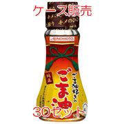 【ケース販売】AJINOMOTO ごま油好きのごま油 70g×30本