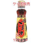 【ケース販売】日清日清純正香りひき立つごま油 150g×15本